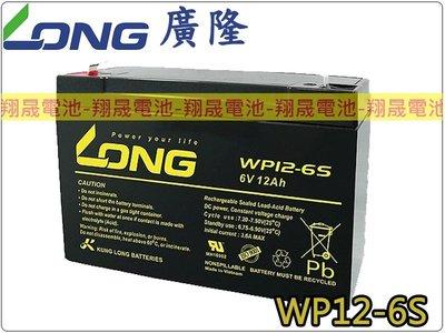彰化員林翔晟電池-LONG 廣隆電池 WP12-6 S 6V12Ah同NP12-6 舊品強制回收 工資另計