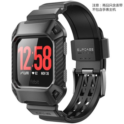 小花精品店-美國品牌 SUPCASE Fitbit Ionic 手表帶加保護殼套