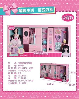 111玩具--正版---安麗莉-百變衣廚禮盒套裝-----特價1300元