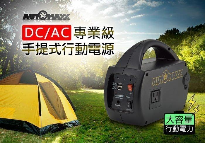 《電池達人》AUTOMAXX 第二代 專業級 手提式 行動電源 UP-5HA 戶外教學 USB充電器 露營休閒 停電防災