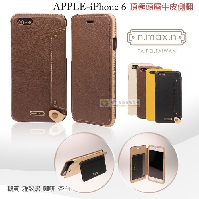 w鯨湛國際~n.max.n原廠 APPLE iPhone 6 4.7吋 頂極頭層牛皮側翻皮套 真皮背蓋系列保護套