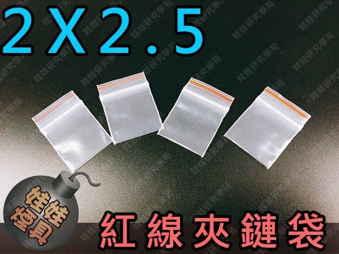 ㊣娃娃研究學苑㊣2X2.5透明夾鏈袋 電子秤 珠寶秤 專用加厚樣品袋 夾鏈袋 (G069)