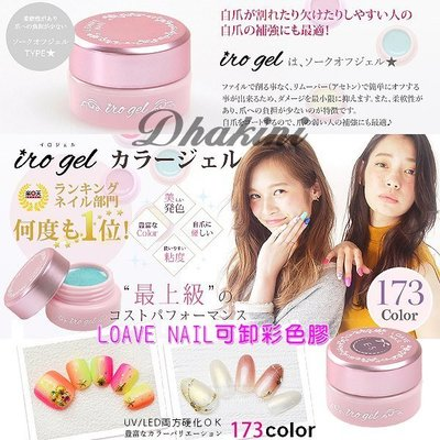 B系列B1~B15下標區#日本人氣商品~IRO全系列有173色,新品到貨買五送一~《LOAVE NAIL 可卸彩色膠》