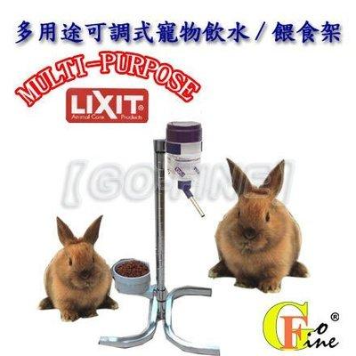 夠好 QLFT-16/20 貓狗飲水餵食架套組寵物餐具架 寵物喝水 可調高度 瓶480cc碗20oz 美國品牌LIXIT