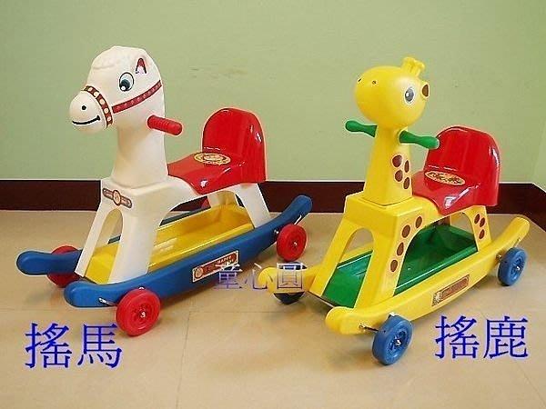 二合一搖馬*搖鹿*搖馬*台灣製造◎童心玩具1館◎