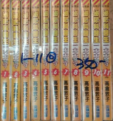 (漫畫天地)中漫-泌尿科醫生1-11完/尖端/二手書/下標即售