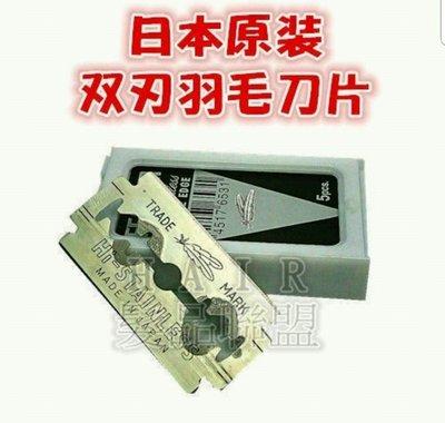 日本 FEATHER 高級不鏽鋼刮鬍刀片 白羽毛 雙面刀片刀片 (一小盒5片裝) 台北市