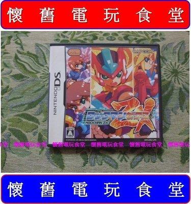 ※ 現貨『懷舊電玩食堂』《正日本原版、盒裝+附回函卡、3DS可玩》【NDS】洛克人 ZX Rockman ZX