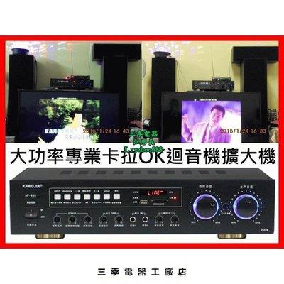 【三季電器】綜合專業卡拉OK數位迴音機 擴大機120W~200W2(效果如臨KTV唱歌)GPP~5166