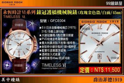 """【美中鐘錶】GIORGIO FEDON""""永恆時計機械 VI""""系列錶冠護橋機械腕錶(玫瑰金殼白面/45mm)GFCE004"""