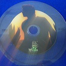 白色小館B17~CD~杜德偉 愛妳