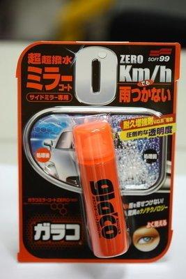[機油倉庫] 附發票 日本SOFT99 後視鏡撥水劑