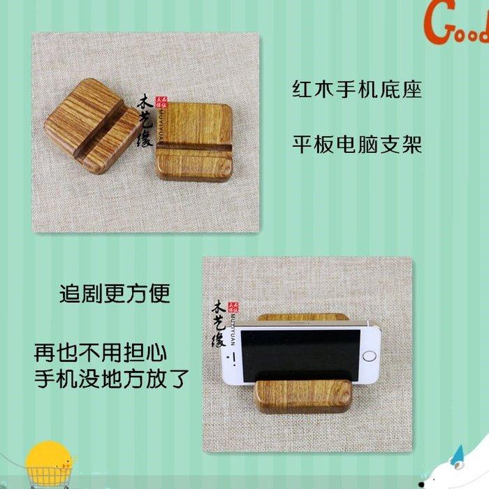 聚吉小屋 #紅木工藝品手機支架優質紅木 個性手機支架實木底座 懶人手機支架(不同尺寸下標請聯繫客服改價)