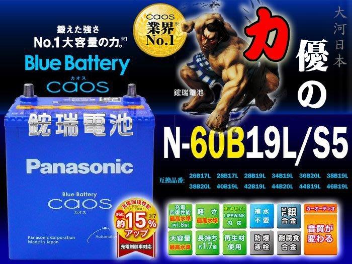 【鋐瑞電池】日本原裝 國際牌 銀合金 汽車電池 60B19L Panasonic 充電制御 FIT 對應 38B19L