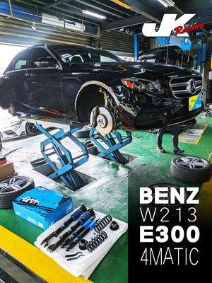 JK Racing 外銷海外版 S2 道路運動型可調式避震器  BENZ W213 E300 4MATIC 專車專用