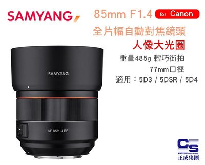 【eYe攝影】公司貨 SAMYANG 三陽 AF 85mm f1.4 FE 全片幅 自動對焦鏡頭 CANON 接環