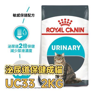 ✪第一便宜✪ ROYAL CANIN 法國皇家 UC33 泌尿保健成貓 2KG / 2公斤 成貓 泌尿保健貓