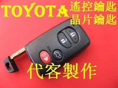 豐田 TOYOTA 遙控 感應 智能鑰匙 晶片鑰匙 遺失 代客製作 拷貝鑰匙 RAV4 ALTIS CAMRY WISH