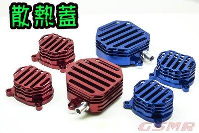『捷生車業』CNC 鋁合金 加大通風型散熱蓋 呼吸蓋缸頭蓋  汽門蓋 勁戰,新勁戰,GTR,BWS
