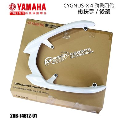 YC騎士生活_YAMAHA山葉原廠 後扶手 後架 勁戰四代 新勁戰 4代 把手 扶手 2UB-F4812 五代可改 白色