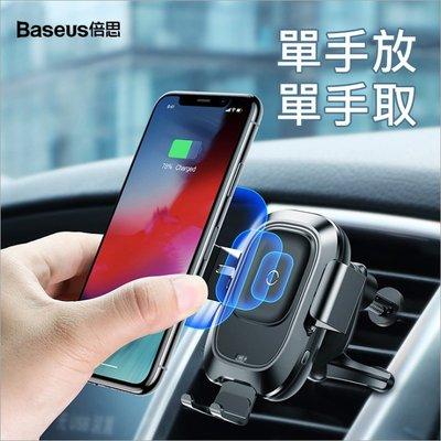 Baseus/倍思 智能車載支架無線充 紅外線感應 出風口手機導航車架 快充 閃充 無線充感應車架 QI無線快充 充電器
