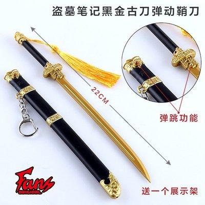 盜墓筆記彈動出鞘黑金古刀 22cm (贈送刀劍架)