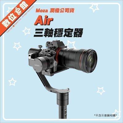 【貨到付款 免運費【潤澄公司貨】數位e館 魔爪 Moza Air 三軸穩定器 有附雙手持套件 3.2Kg