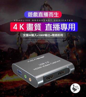 4K USB 3.0 雙輸出 HDMI 實況擷取盒 影像擷取盒 直播盒 擷取卡 LGP2 GC510 BU110 圓剛