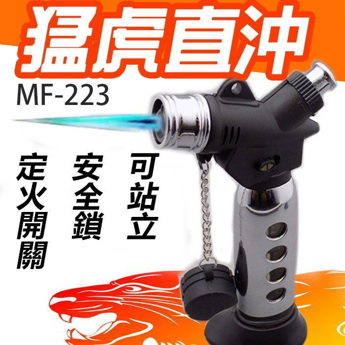 【傻瓜批發】(MF-223) 猛虎直沖 焊槍打火機 防風噴火 定火開關 瓦斯焊接 維修必備 板橋可自取