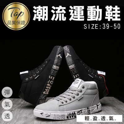 潮流鞋塗鴉時尚休閒鞋帆布鞋百搭男鞋大尺碼舒適透氣板鞋-多色39-50【AAA6108】