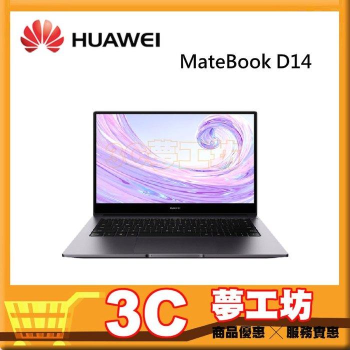 [贈5禮] HUAWEI MateBook D14 AMD R5-3500U/8G/512SSD/W10 筆記型電腦