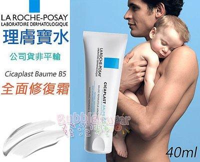 ☆發泡糖☆理膚寶水 全面修復霜 40ml 全面修護霜 保濕修復乳液B5 公司貨 另有 多容安系列