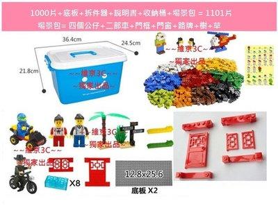 ╮維京3C_LEGO 樂高積木品質OEM~1101粒基本創意小顆粒_完美場景盒裝版_獨家