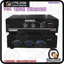 ☆台南PQS☆VGA 1對2 1進2出 1分2 1920×1440 分配器切換器 螢幕分接器