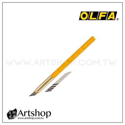 日本 OLFA 筆刀 AK-1