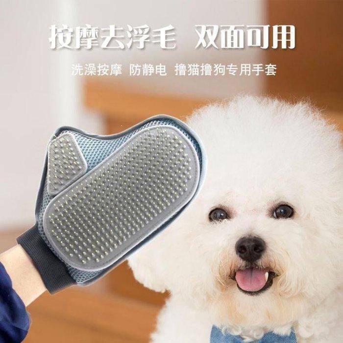 吉吉本鋪☞免運☞寵物洗澡刷狗狗按摩手套金毛刷毛手套狗狗梳子貓咪擼毛擼貓手套NY028