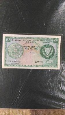 賽普勒斯(Cyprus), 500Mil, 1979年, 全新UNC, 稀少紙鈔!!!