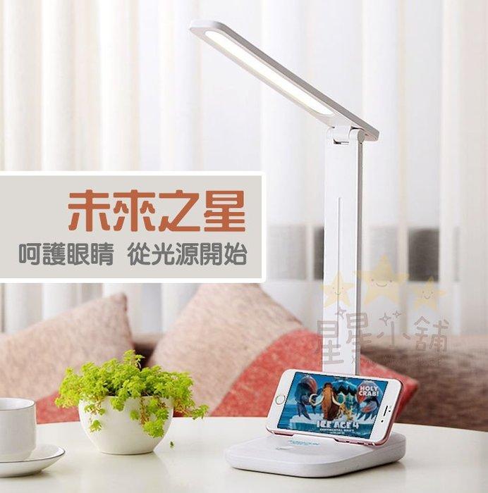 🌟星星小舖🌟護眼檯燈 X8 三色可調光 充電款 桌燈 電腦燈 書桌燈 台燈 床頭燈 露營燈