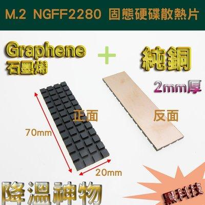 M.2 NGFF2280 PCI-E 固態硬碟SSD 石墨烯純銅散熱片 70x20x2 mm 超強降溫 附導熱軟墊