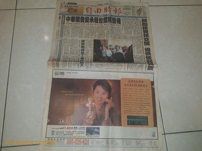 早期報紙《自由時報 民國88年五月卅一日》1張4版 蕭萬長、 孫翠鳳楊貴媚廣告