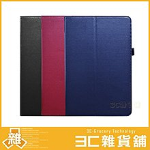 三星 Samsung Galaxy Tab S7 / S7+ T870 T970 T976  荔枝紋皮套 平板皮套 皮套