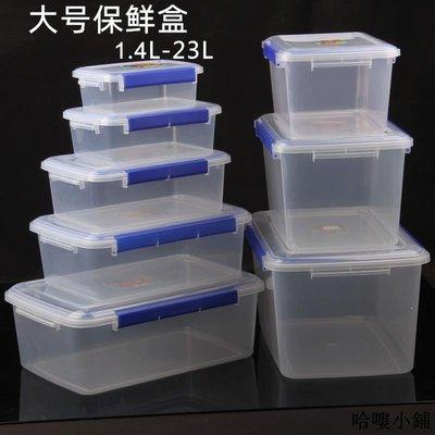 收納 特價小物 【透明塑料長方形】保鮮盒密封食品盒大容量廚房冰箱專用收納盒單筆訂購滿200出貨唷