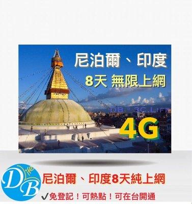 免登記【尼泊爾 印度 8天 上網卡 】AIS多國 尼泊爾上網 印度上網 可熱點 DB 3C LIFE
