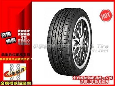 【小李輪胎】NAKANG 南港 SX9 235-55-18 235-60-18 255-55-18 全系列 特價 供應 歡迎詢問