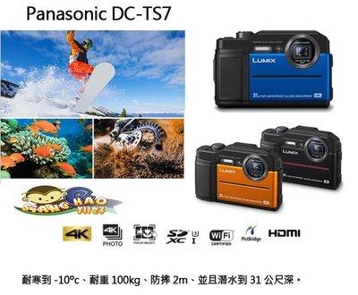 (翔好數位)2019旗鑑防水相機Panasonic LUMIX TS7 / FT7防水相機出租 潛水相機出租