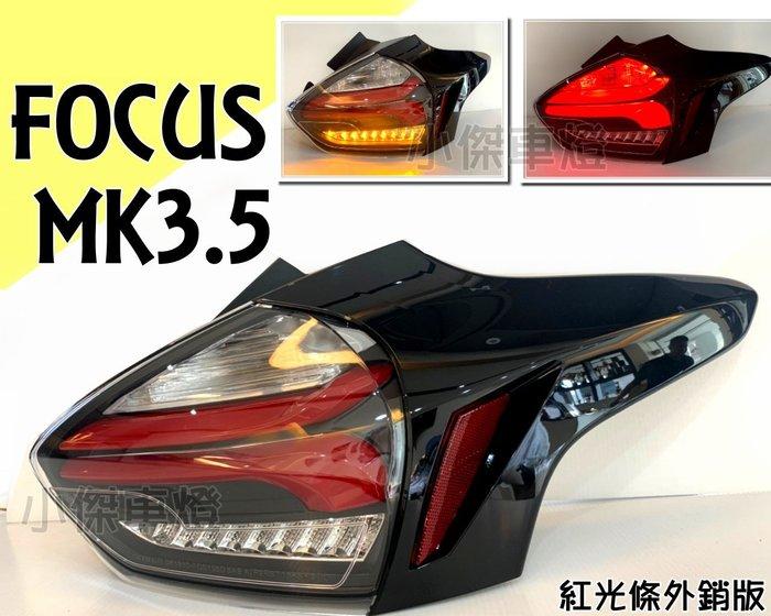 小傑車燈精品--全新 外銷版紅光條 FOCUS MK3.5 16 17 18年 類賓士款 全LED 跑馬方向燈 尾燈