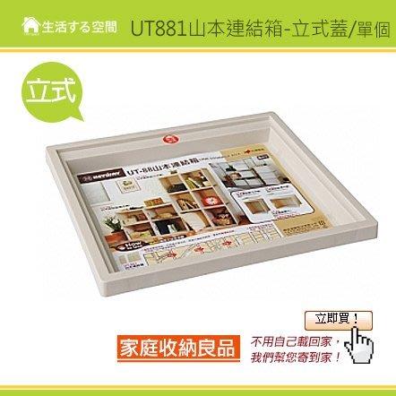 【生活空間】UT881 山本連結箱(立式蓋)/收納盤/整理盤/開放式連結架/搭配UT88山本收納/分類盤