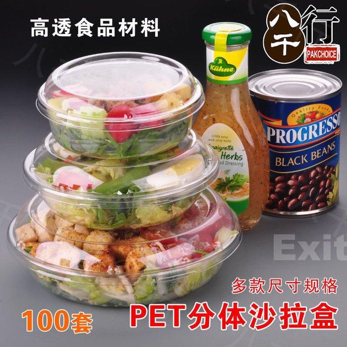 解憂zakka~ 沙拉碗一次性塑料透明水果盒帶蓋圓形水果保鮮盒沙拉打包盒沙律碗#打包盒#餐盒