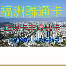 中國聯通電話卡內含100草