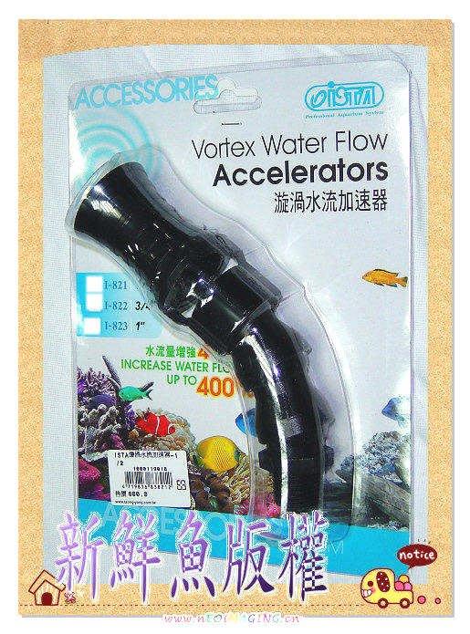 免運費~新鮮魚水族館~實體店面 台灣伊士達ISTA 蛇管 漩渦水流加速器 噴水頭 1吋 1吋牙